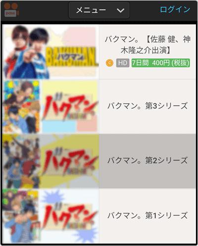 ビデオパス - 第1~3シリーズ 全75話 見放題!
