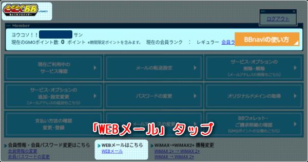 「WEBメール」タップ