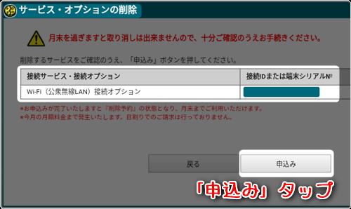「申込み」タップ