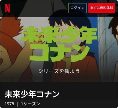 Netflix - アニメ 全26話 見放題!