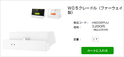 W05クレードル(ファーウェイ製)