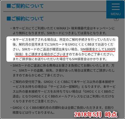 SIM損害金3240円を請求されたりします