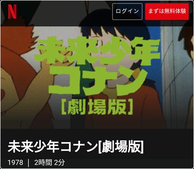 アニメ劇場版①「未来少年コナン」-Netflix