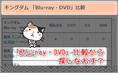 キングダム -「Blu-ray・DVD」比較から探しなおす?