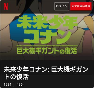 アニメ劇場版②「未来少年コナン 巨大機ギガントの復活」-Netflix