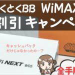 キャッシュバックより期待値 高い!? GMO WiMAX 2+「月額割引キャンペーン」2年契約したよ~!申し込み 全手順まとめ