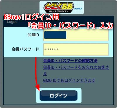 BBnavi ログイン用「会員ID」「会員パスワード」を入力して「ログイン」タップ