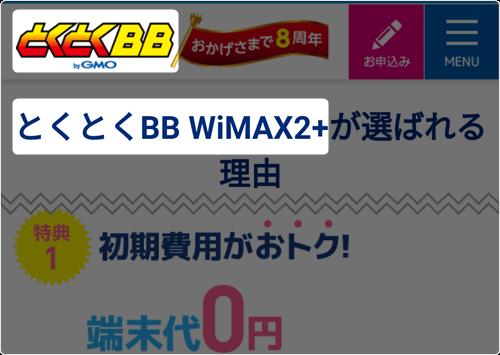 「月額割引キャンペーン」GMO とくとくBBのWiMAX 2+