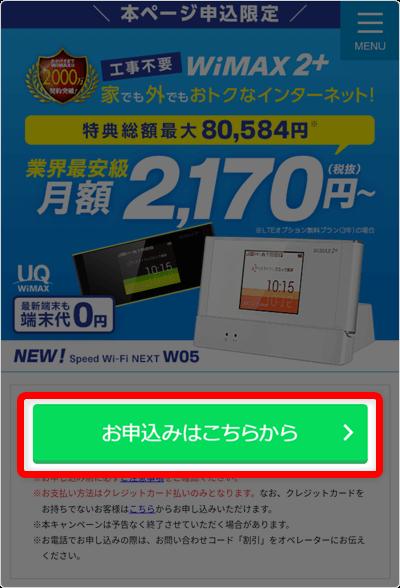 とくとくBB WiMAX 2+「月額割引キャンペーン」申し込み手続き