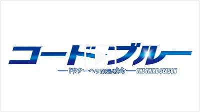 ドラマ「コード・ブルー」THE THIRD SEASON