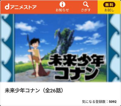 dアニメストア - アニメ 全26話 見放題!