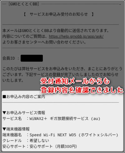 受付通知メールからも登録内容を確認できました