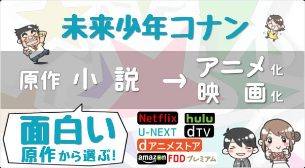 面白い原作小説シリーズ!「未来少年コナン・全1冊と動画 28本」を 無料~で「イッキ見」する方法 (違法動画なし)