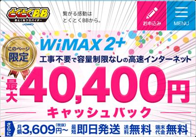 とくとくBB WiMAXの「キャッシュバック」