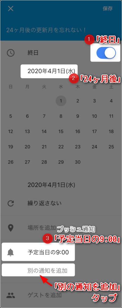 ②「24ヶ月後」③「予定当日の9:00」にプッシュ通知。「別の通知を追加」タップ