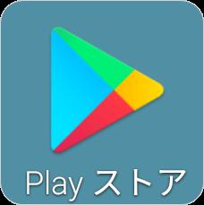 Google Play ストア