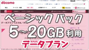 ドコモ 「ベーシックパック ・データプラン」のデータ通信を「毎月20GB使う」場合