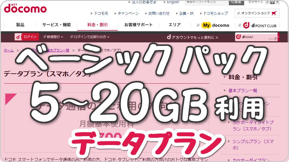 ドコモ 「ベーシックパック ・データプラン」のインターネット回線を「毎月20GB使う」場合、回線速度や料金の比較からオススメできる?