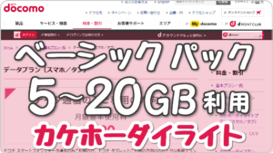 ドコモ 「ベーシックパック ・カケホーダイライト」のデータ通信を「毎月20GB使う」場合