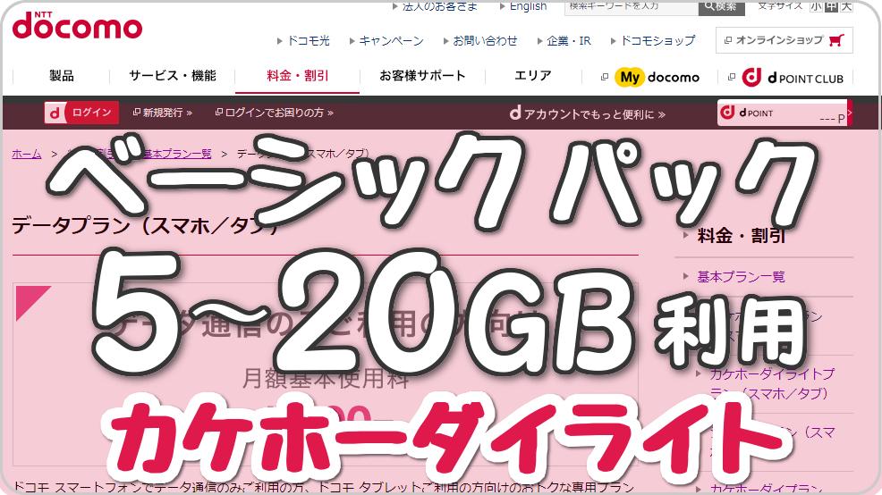 ドコモ 「ベーシックパック ・カケホーダイライト」のインターネット回線を「毎月20GB使う」場合、回線速度や料金の比較からオススメできる?
