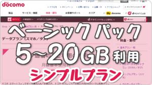 ドコモ 「ベーシックパック ・シンプルプラン」のデータ通信を「毎月20GB使う」場合