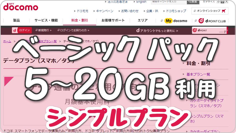 ドコモ 「ベーシックパック ・シンプルプラン」のインターネット回線を「毎月20GB使う」場合、回線速度や料金の比較からオススメできる?