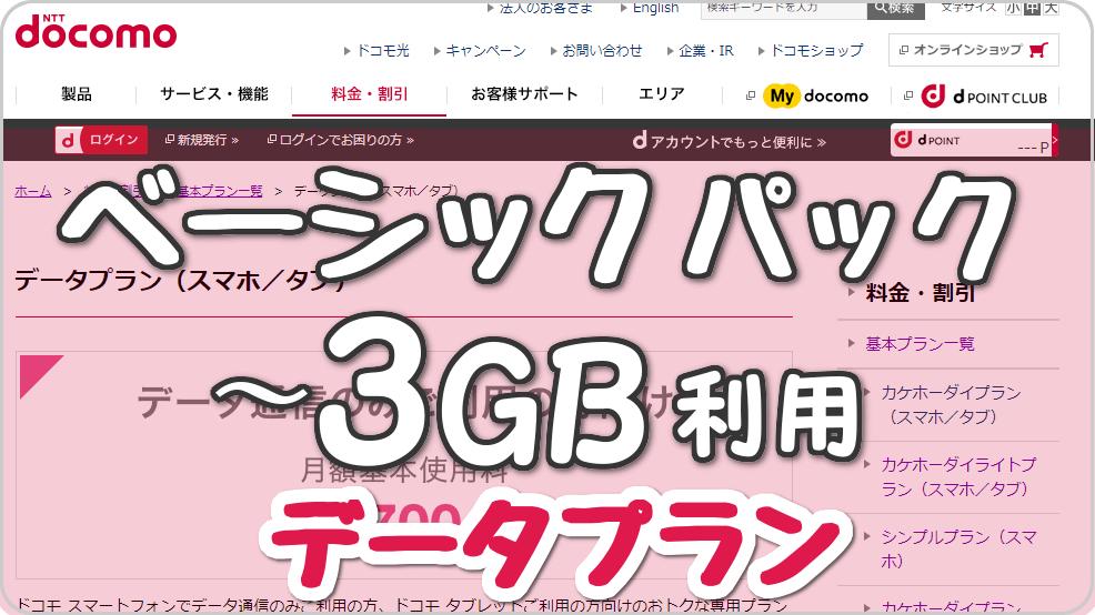 ドコモ 「ベーシックパック ・データプラン」のデータ通信を「毎月3GB使う」場合、性能・料金の比較からオススメできる?