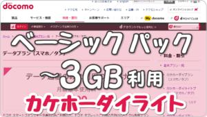 ドコモ 「ベーシックパック ・カケホーダイライト」のデータ通信を「毎月3GB使う」場合