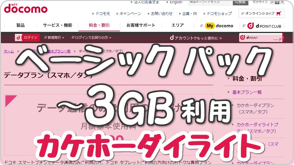ドコモ 「ベーシックパック ・カケホーダイライト」のインターネット回線を「毎月3GB使う」場合、回線速度や料金の比較からオススメできる?