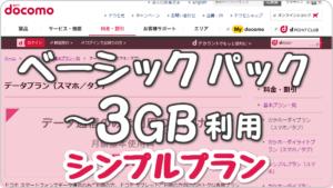 ドコモ 「ベーシックパック ・シンプルプラン」のデータ通信を「毎月3GB使う」場合
