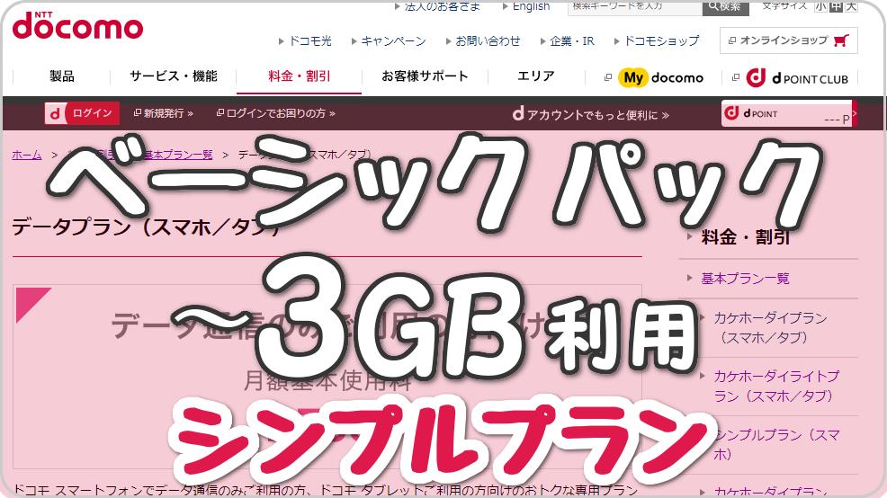 ドコモ 「ベーシックパック ・シンプルプラン」のインターネット回線を「毎月3GB使う」場合、回線速度や料金の比較からオススメできる?