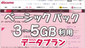 ドコモ 「ベーシックパック ・データプラン」のデータ通信を「毎月5GB使う」場合