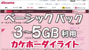 ドコモ 「ベーシックパック ・カケホーダイライト」のデータ通信を「毎月5GB使う」場合