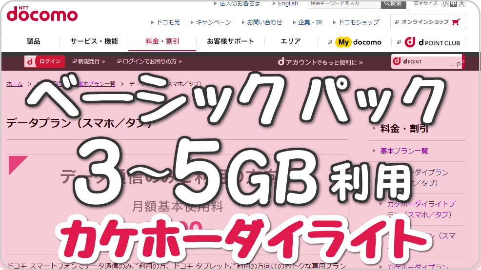 ドコモ 「ベーシックパック ・カケホーダイライト」のインターネット回線を「毎月5GB使う」場合、回線速度や料金の比較からオススメできる?