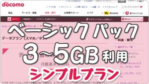 ドコモ 「ベーシックパック ・シンプルプラン」のデータ通信を「毎月5GB使う」場合