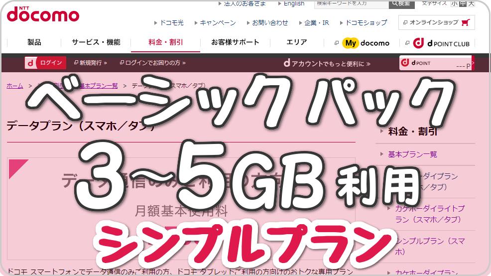 ドコモ 「ベーシックパック ・シンプルプラン」のデータ通信を「毎月5GB使う」場合、性能・料金の比較からオススメできる?