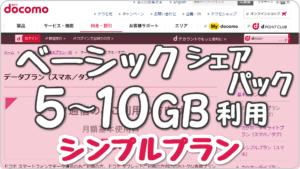 ドコモ 「ベーシックシェアパック ・シンプルプラン」のデータ通信を「毎月10GB使う」場合