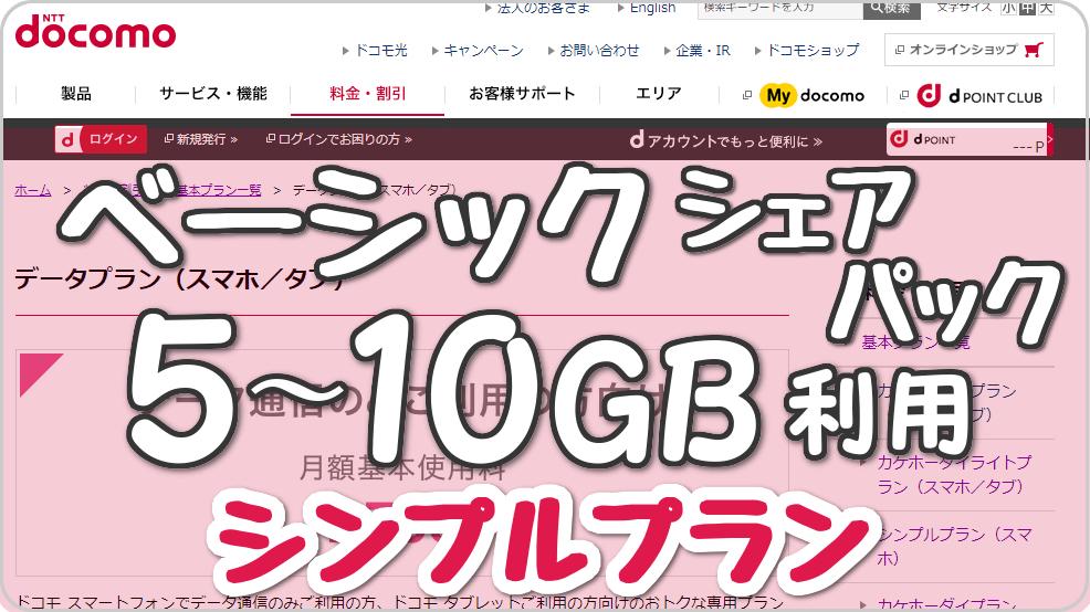 ドコモ 「ベーシックシェアパック ・シンプルプラン」のインターネット回線を「毎月10GB使う」場合、回線速度や料金の比較からオススメできる?