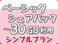 ドコモ 「ベーシックシェアパック ・シンプルプラン」のデータ通信を「毎月30GB使う」場合