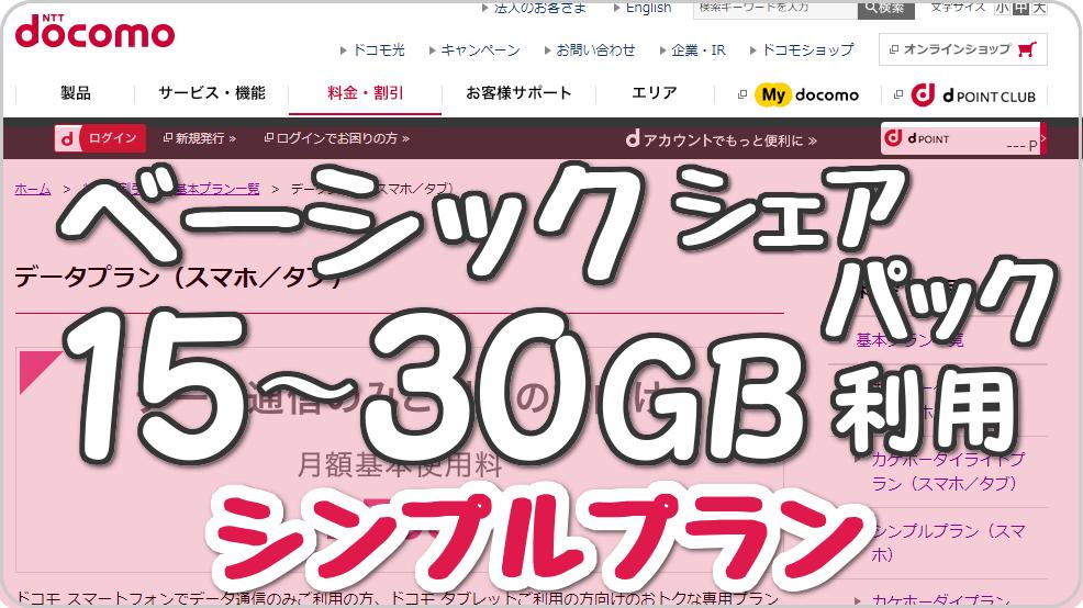 ドコモ 「ベーシックシェアパック ・シンプルプラン」のインターネット回線を「毎月30GB使う」場合、回線速度や料金の比較からオススメできる?