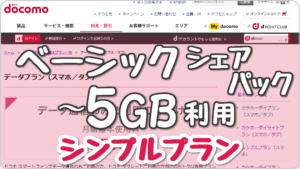 ドコモ 「ベーシックシェアパック ・シンプルプラン」のデータ通信を「毎月5GB使う」場合