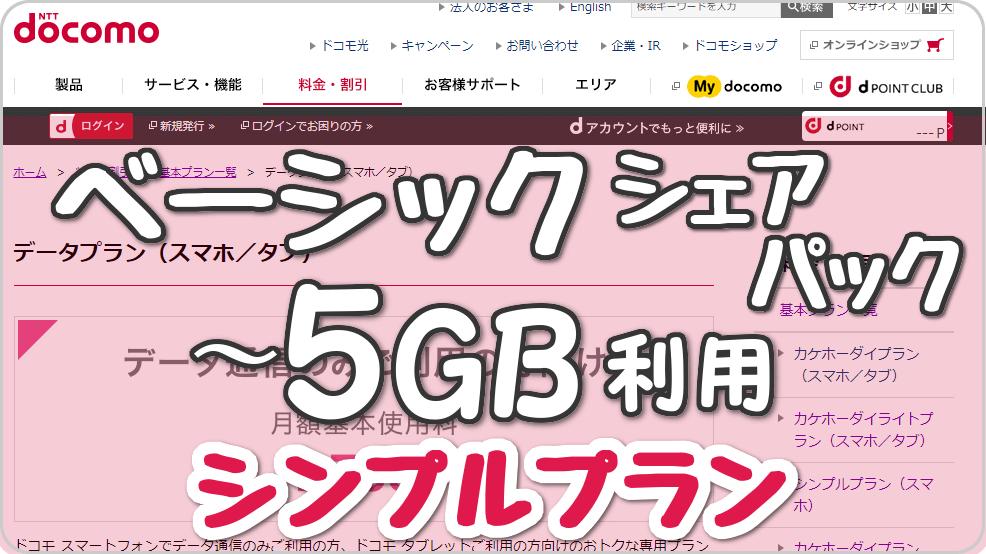 ドコモ 「ベーシックシェアパック ・シンプルプラン」のインターネット回線を「毎月5GB使う」場合、回線速度や料金の比較からオススメできる?