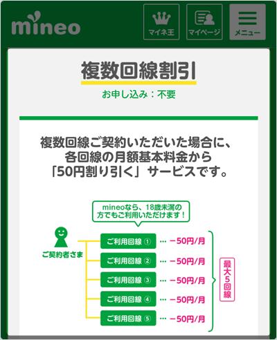 「複数回線割引 -50円」
