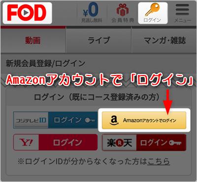 Amazonアカウント「ログイン」