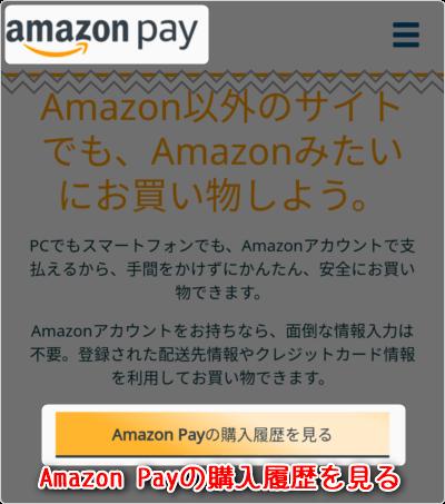 「Amazon Payの購入履歴を見る」タップ
