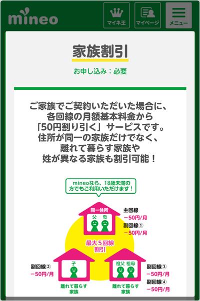 3親等以内で適用になる「家族割引 -50円」