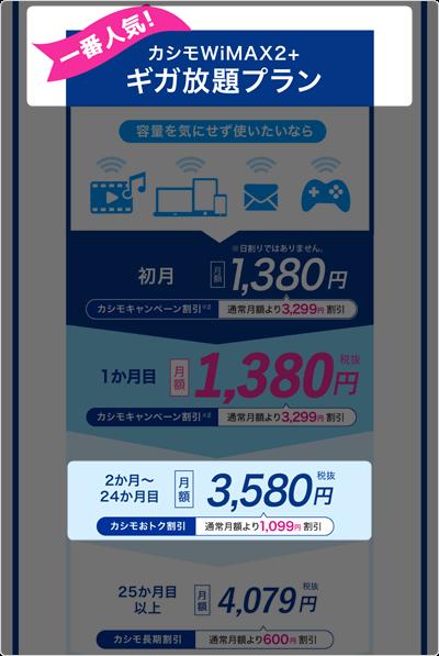 カシモ WiMAX 2+「新端末プラン」2年