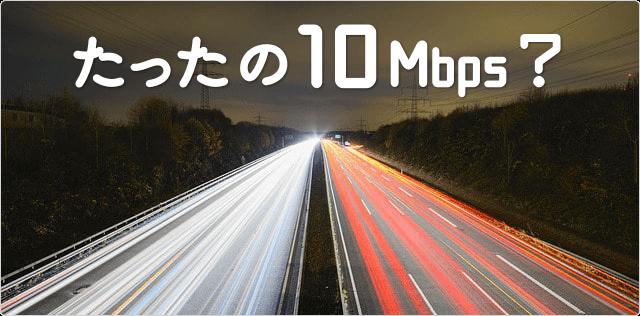 快適な回線速度の目安は たったの10Mbps! インターネットの実測速度って  あまり必要なかった話