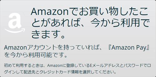 Amazon Pay (アマゾン・ペイ)