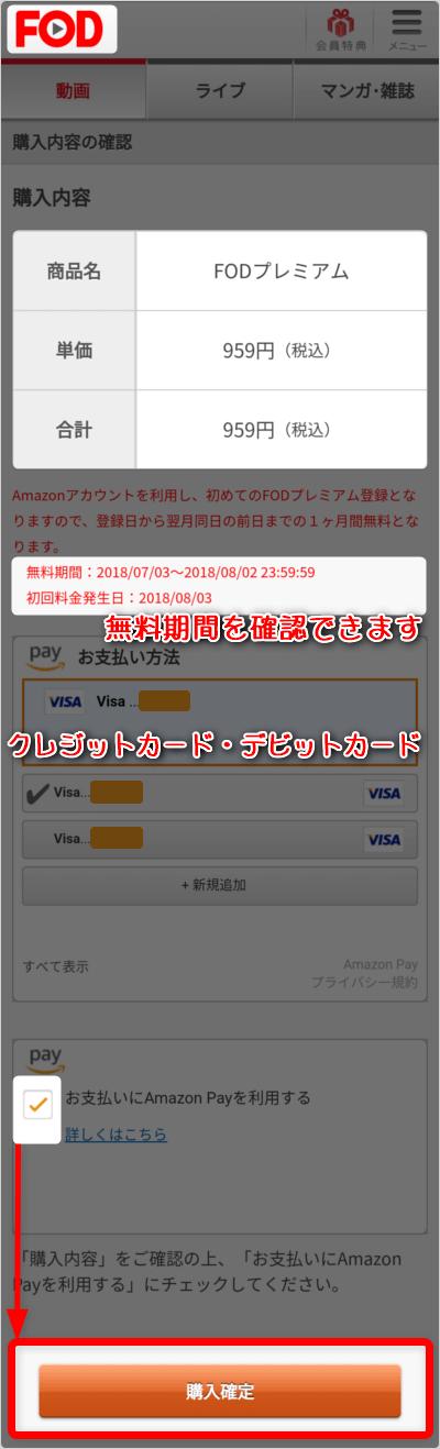 「Amazon Payを利用する」にチェックして、「購入確定」タップ